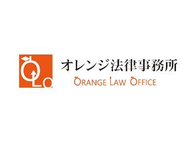 オレンジ法律事務所