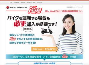 バイク・原付自賠責保険 ネット加入 | 損保ジャパン日本興亜