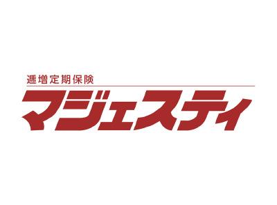 逓増定期保険(2018)「マジェスティ」