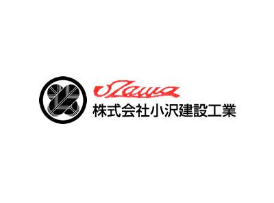 株式会社小沢建設工業