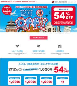 新・海外旅行保険【off!(オフ)】 | 損保ジャパン日本興亜